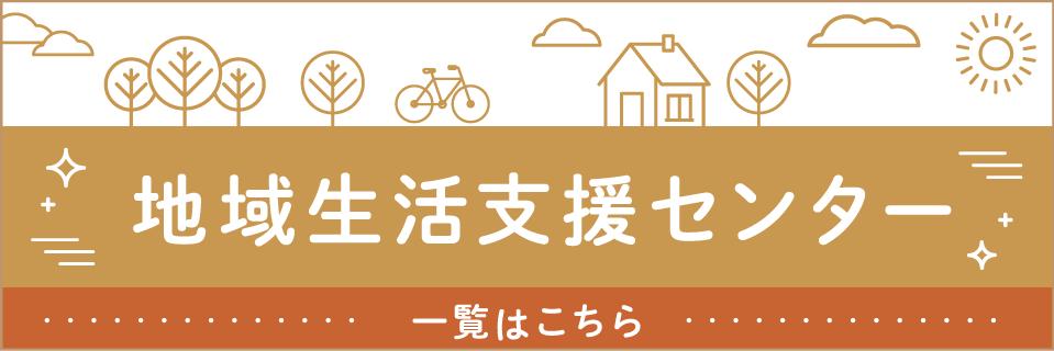chiiki_center